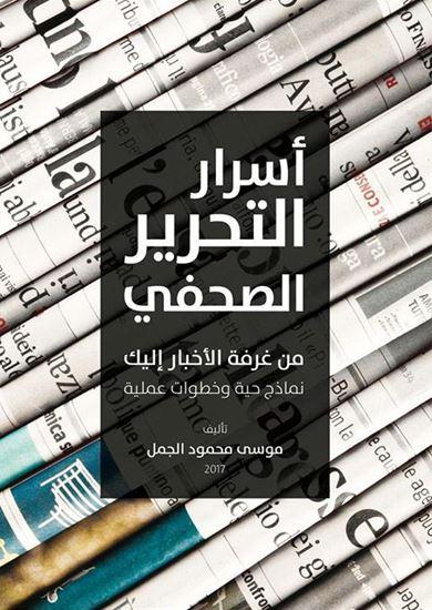 صورة أسرار التحرير الصحفي.. من غرفة الأخبار إليك.. نماذج حية وخطوات عملية